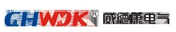 低电压并联电力电容器 - 浙江威德康电气有限公司