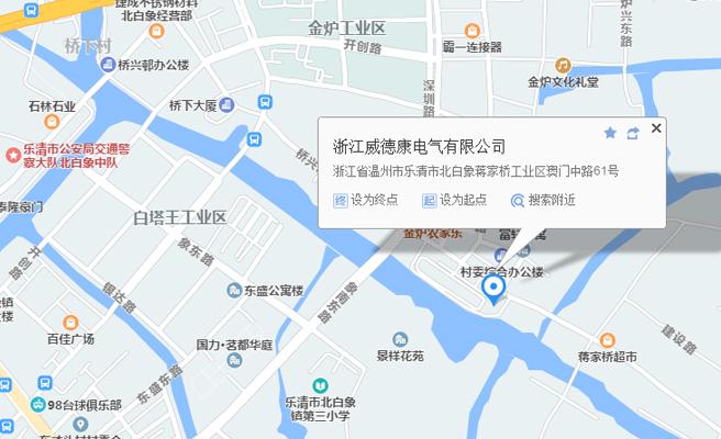 浙江威德康电气有限公司