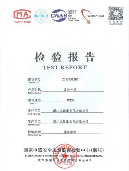 复合开关检验报告