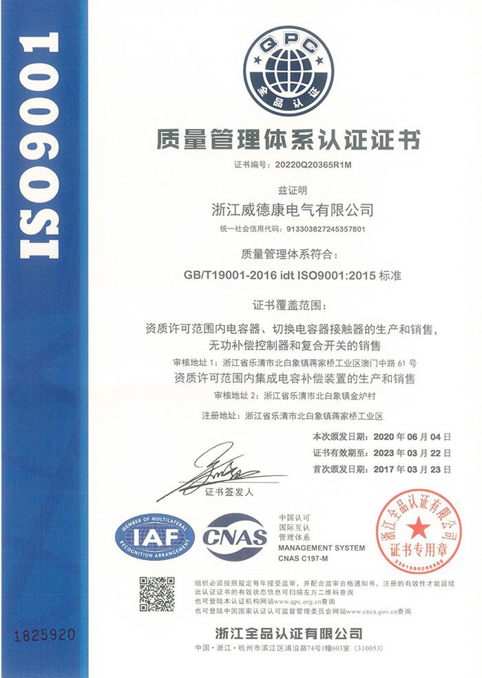 质理管理体系认证